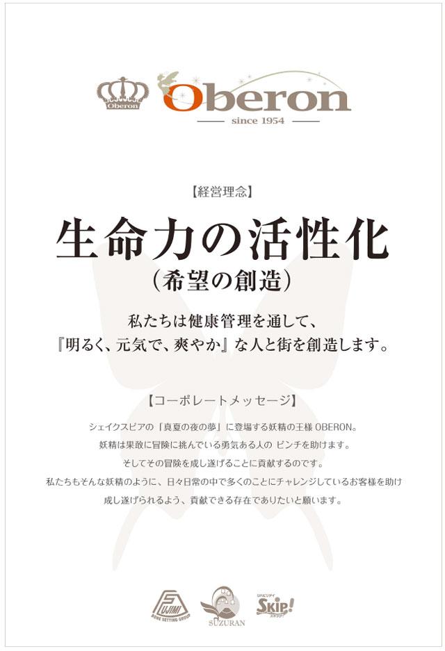 株式会社オベロン|経営理念